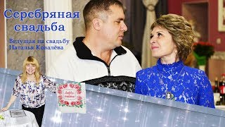Ведущая на свадьбу  Тамада Наталья Ковалёва  Свадебная церемония  Серебряная свадьба