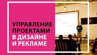 Мастер-класс Сергея Яицкого «Управление проектами в дизайне и рекламе»(Из мастер-класса вы узнаете, как правильно подготовиться к рекламному или дизайн-проекту и наладить рабочи..., 2015-02-02T20:34:50.000Z)