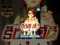 Kiran Bedi Full Movie | Malasri, Asish Vidyarthi, GV, Mahesh | N Om Prakash Rao | Hamsalekha