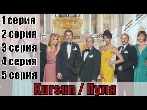 Kursun / Пуля 1, 2, 3, 4, 5 серия | [турецкая мелодрама 2019] | [сюжет, анонс]