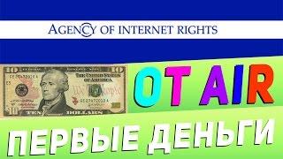 Первые Деньги с YouTube - AiR(Получай деньги за видео. Просто подай заявку! http://www.air.io/?page_id=1432&a... ================..., 2015-04-30T14:24:38.000Z)