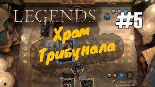 TES Legends: Храм Трибунала  5 (прохождение головоломки 2018)
