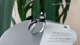 Кольцо обнимашка Чёрная кошка SOKOLOV