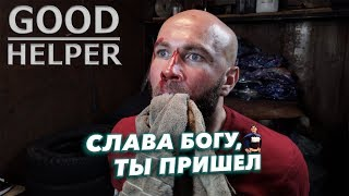 утюг Good Helper EI-22E16C ремонт