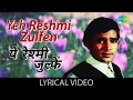 Yeh Reshmi Zulfen with lyrics | येह रेशमी ज़ुल्फ़ें गाने के बोल | Do Raaste | Rajesh Khanna, Mumtaz