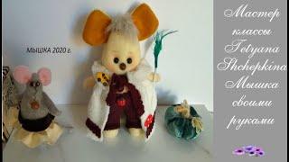Мишка іграшка.DIY. Символ року. Мишка. Як зшити мишку .Ratoncito de tela-2ч