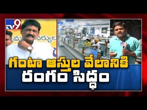TDP MLA Ganta Srinivasa Rao కు షాక్... ఆస్తుల వేలానికి రంగం సిద్ధం - TV9