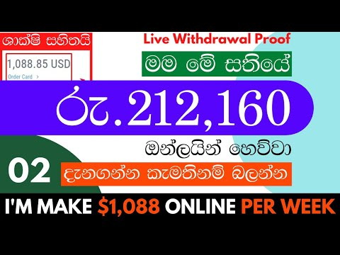 How to earn money online sinhala emoney sinhala 2021  make money online easy(Make Money Online 2021)
