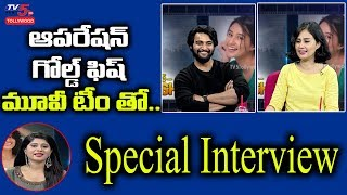 Operation Gold Fish Movie Team Interview | Aadi,Sasha,Sai Kiran Adivi | TV5