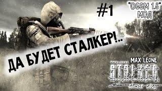 "S.T.A.L.K.E.R. Чистое Небо - Мод ""OGSM 1.8"" - #1 - Макс Леоне"