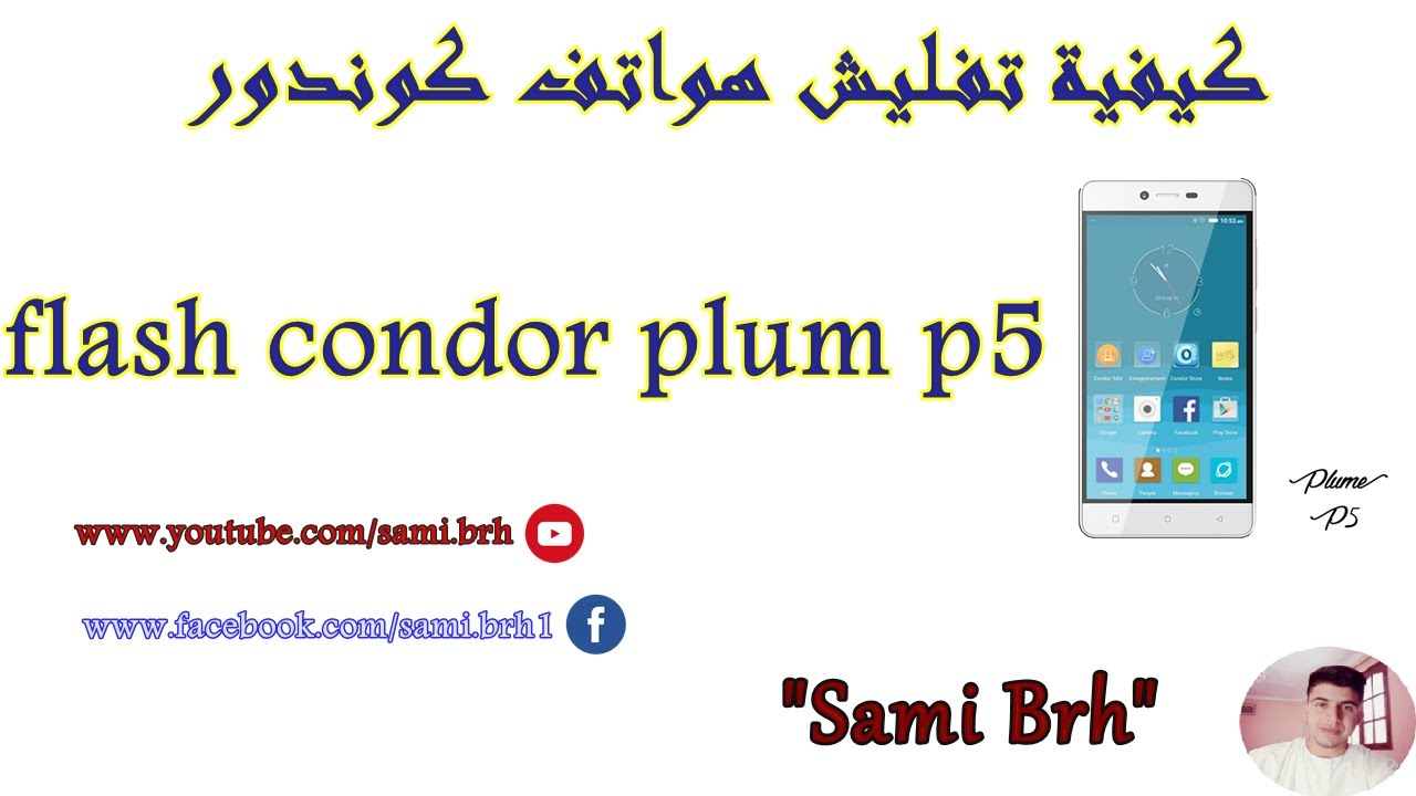 flash condor p5 plume