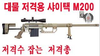 스나이퍼 명장면을 만들 수 있는 현존하는 최상의 저격총…