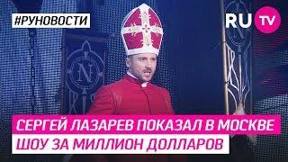 Сергей Лазарев показал в Москве шоу за миллион долларов
