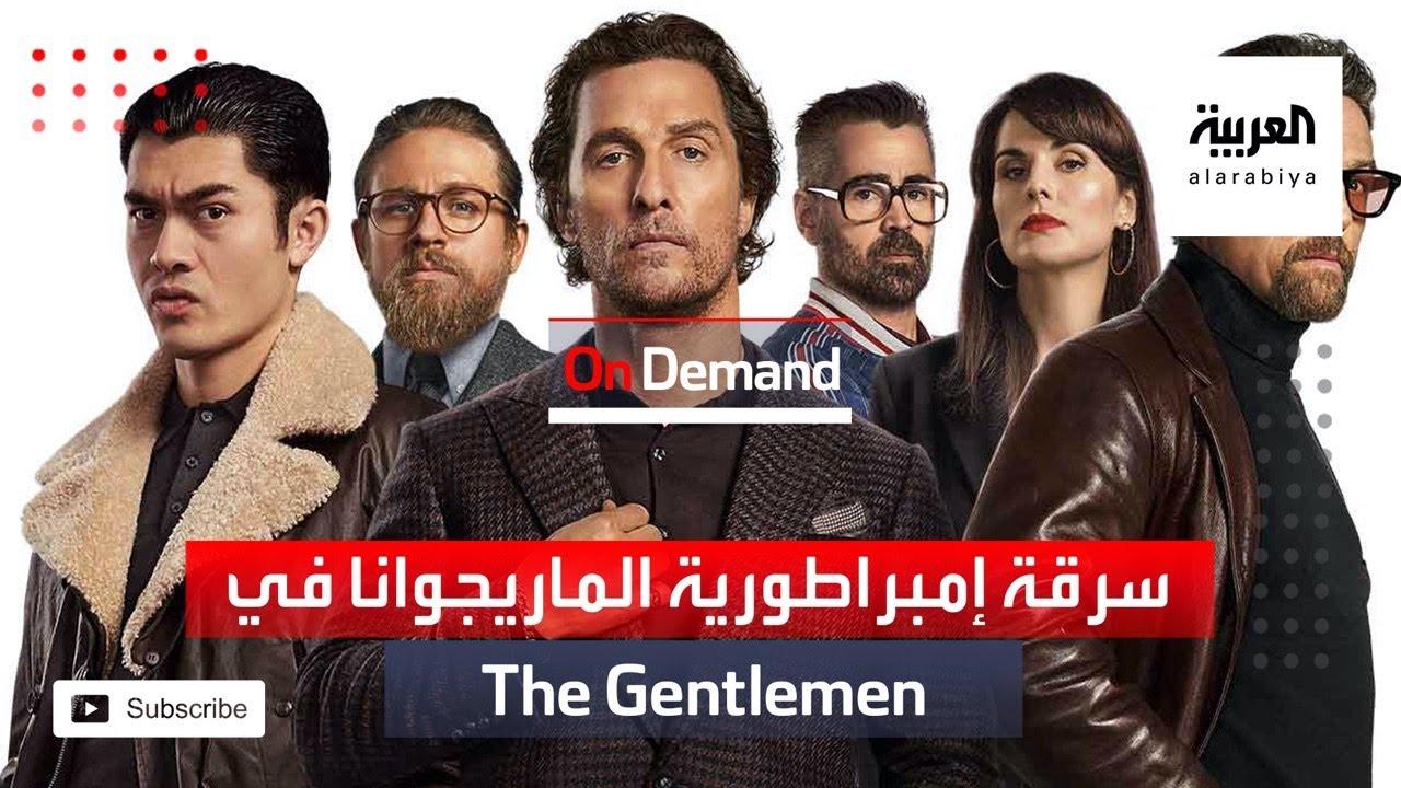On Demand | رشاوي لمحاولة سرقة إمبراطورية الماريجوانا من أميركي يعيش في لندن في فيلم The Gentlemen  - 11:59-2021 / 1 / 17
