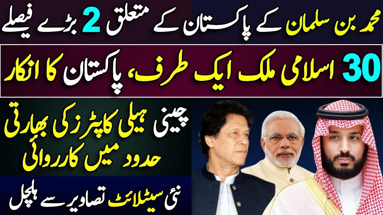 Download Pakistan Saudi Arabia relations new turn | PM Imran Khan made important decision