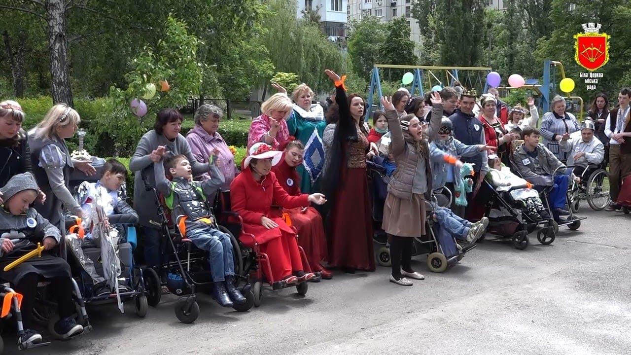 """День захисту дітей у Білоцерківському центрі комплексної реабілітації для осіб з інвалідністю """"ШАНС"""""""
