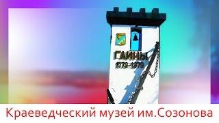 видео Краеведческий музей им. Н.Г. Полетаева  (Музеи и выставочные центры Туапсе)