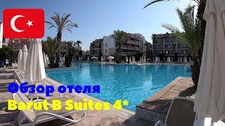 Обзор отеля Barut B Suites 4 Турция 2021