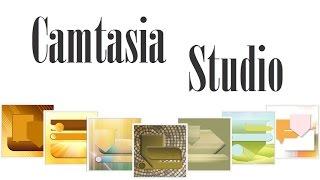 Camtasia Studio 8 / 2. Запись видео с экрана монитора(Работа с программой Camtasia Studio 8 : Редактор. Устройство записи. Звук. Веб-камера. Уровень записи. Горячие клави..., 2013-09-29T07:03:23.000Z)