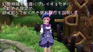 【幻想神域】リナミーさんの初心者講座 第1回