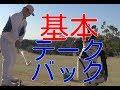 ゴルフスイングの基本 テークバック の動画、YouTube動画。