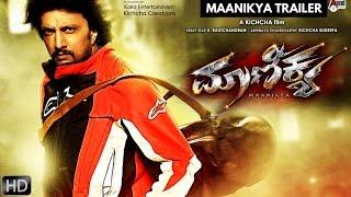 MAANIKYA OFFICIAL TRAILER HD Feat. Kiccha Sudeep, Ravichandran