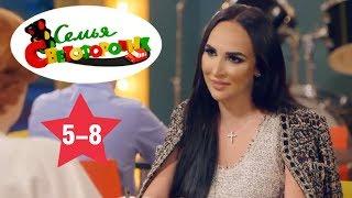 ДЕТСКИЙ СЕРИАЛ! Семья Светофоровых 1 сезон (5-8 серии) | Видео для детей