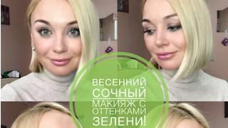 Весенний сочный макияж с оттенками зелени
