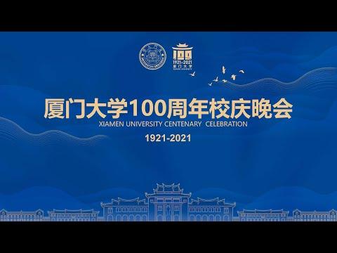 厦门大学100周年校庆晚会 Xiamen University Centenary Celebration 1921-2021