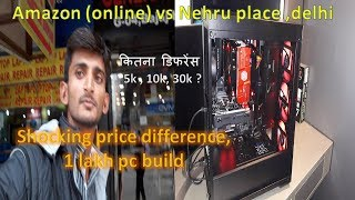 1 lakh Gaming pc build shocking   price difference offline nehru place,delhi  vs amazon online
