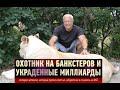 «Охотник на банкстеров» Александр Лебедев расследует «оборотней» из ФСБ и украденные миллиарды