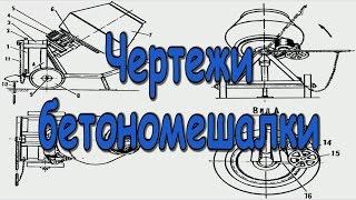 Бетономешалка своими руками из подручных материалов: чертежи (видео)