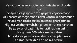 Erfan Tasmim + Lyrics