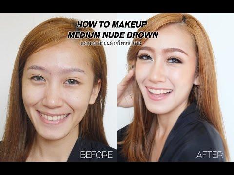HOW TO Medium nude brown Makeup แต่งหน้าละมุนด้วยโทนน้ำตาล for Beauskin