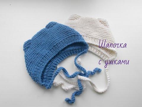 Как связать шапочку для новорожденного спицами с ушками смотреть бесплатно