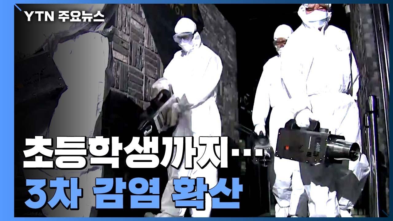 초등학생까지...이태원 클럽 학원강사發 3차 감염 확산 / YTN - YouTube