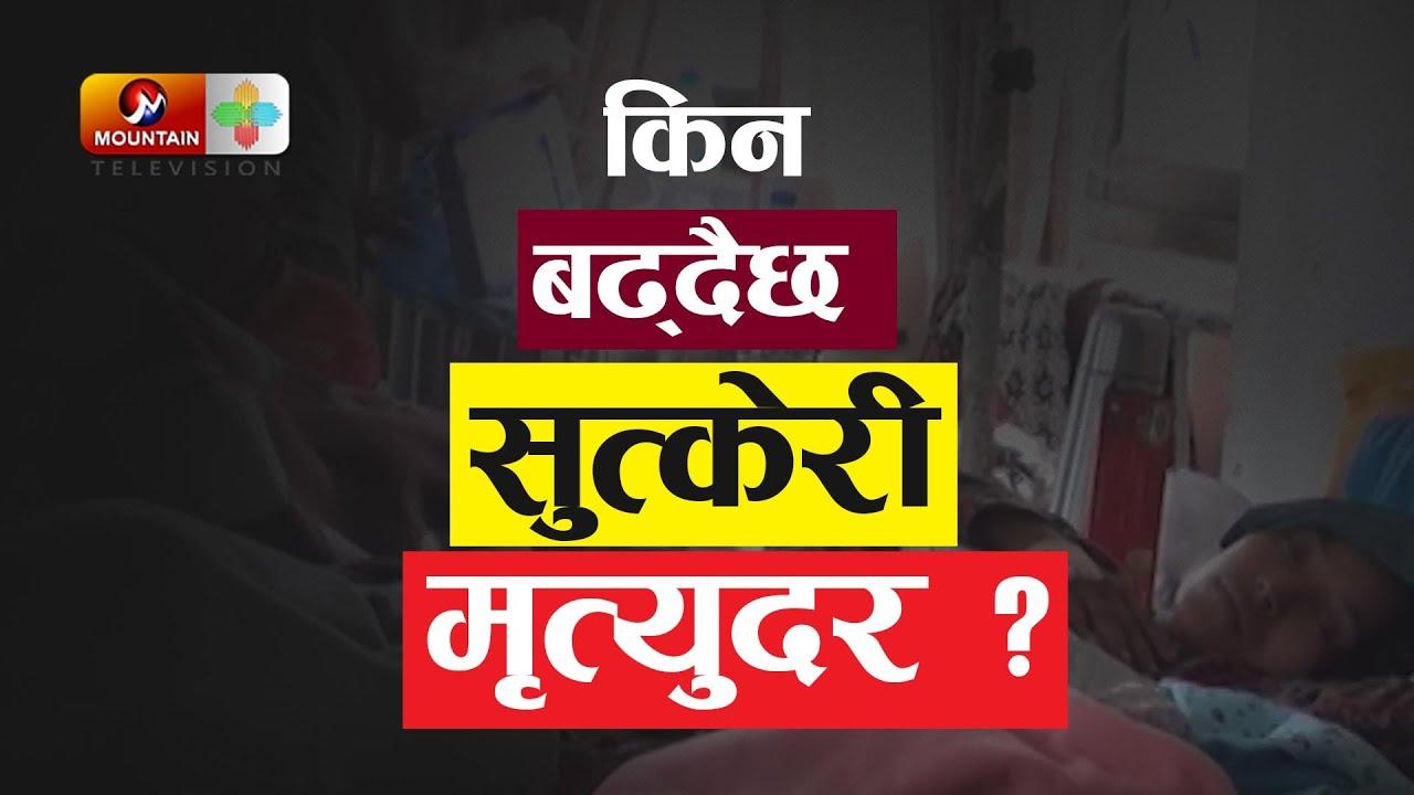 Download सरकारको गैर जिम्मेवारीका कारण ज्यान गुमाउँदै सुत्केरी आमाहरु | Nepal News Today | MTV