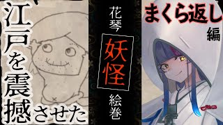 【日本妖怪】- その三 -妖怪『まくら返し』👻🌸