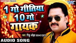 Ego Geetiya Das Go Gayak - 1 गो गीतिया के 10 लोग गावता - Rinku Ojha - Bhojpuri Hits Songs 2017 new