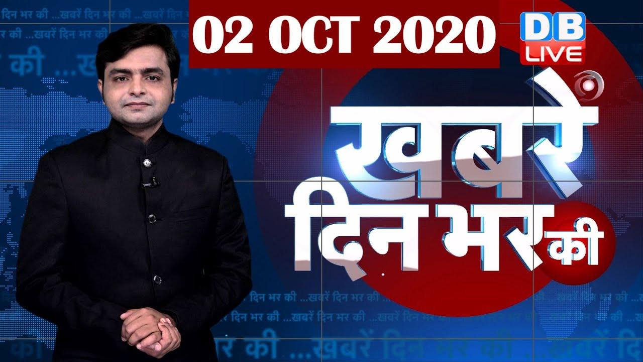 Download dblive news today | din bhar ki khabar, news of the day, hindi news india,latest news, modi #DBLIVE