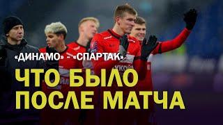 Динамо Спартак Видео после матча