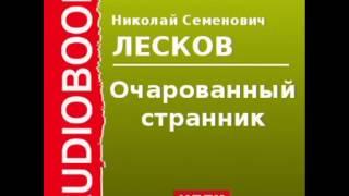 2000117 chast 1 Аудиокнига. Лесков Николай Семенович. «Очарованный странник»