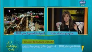 فيديو..  أميمة الحسيني: 2017 عام عودة السياحة لمصر