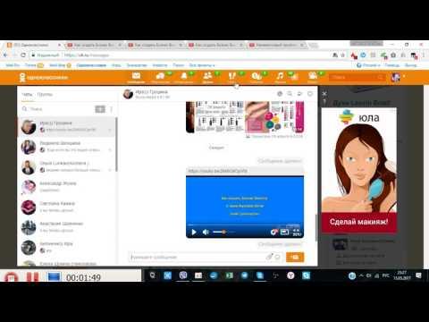 Как сохранить присланное видео на странице в одноклассниках