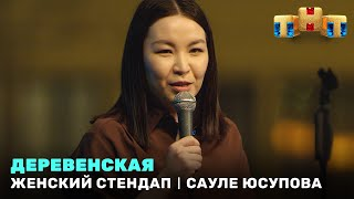 Женский Стендап Сауле Юсупова деревенская
