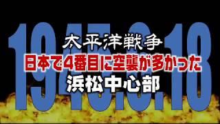 浜松大空襲
