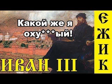 ИСТОРИЯ РОССИИ НА МЕМАСАХ #16   Иван III Великий