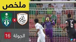 عمر السومة يقود الأهلي للفوز على الشباب .. (فيديو)