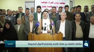 مطالبات بالكشف عن ملفات الفساد واسترجاع الأموال المسروقة في محافظة النجف