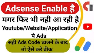 Adsense Enable But Ads Not Show on Your Youtube ! Website ! Application / impresson, page view 0.00